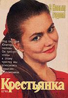 Приложение к журналу «Крестьянка»